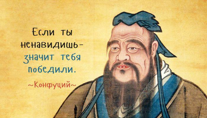 Великие истины простыми словами. Мудрые изречения Конфуция (с  изображениями) | Цитаты конфуция, Цитаты, Мысли