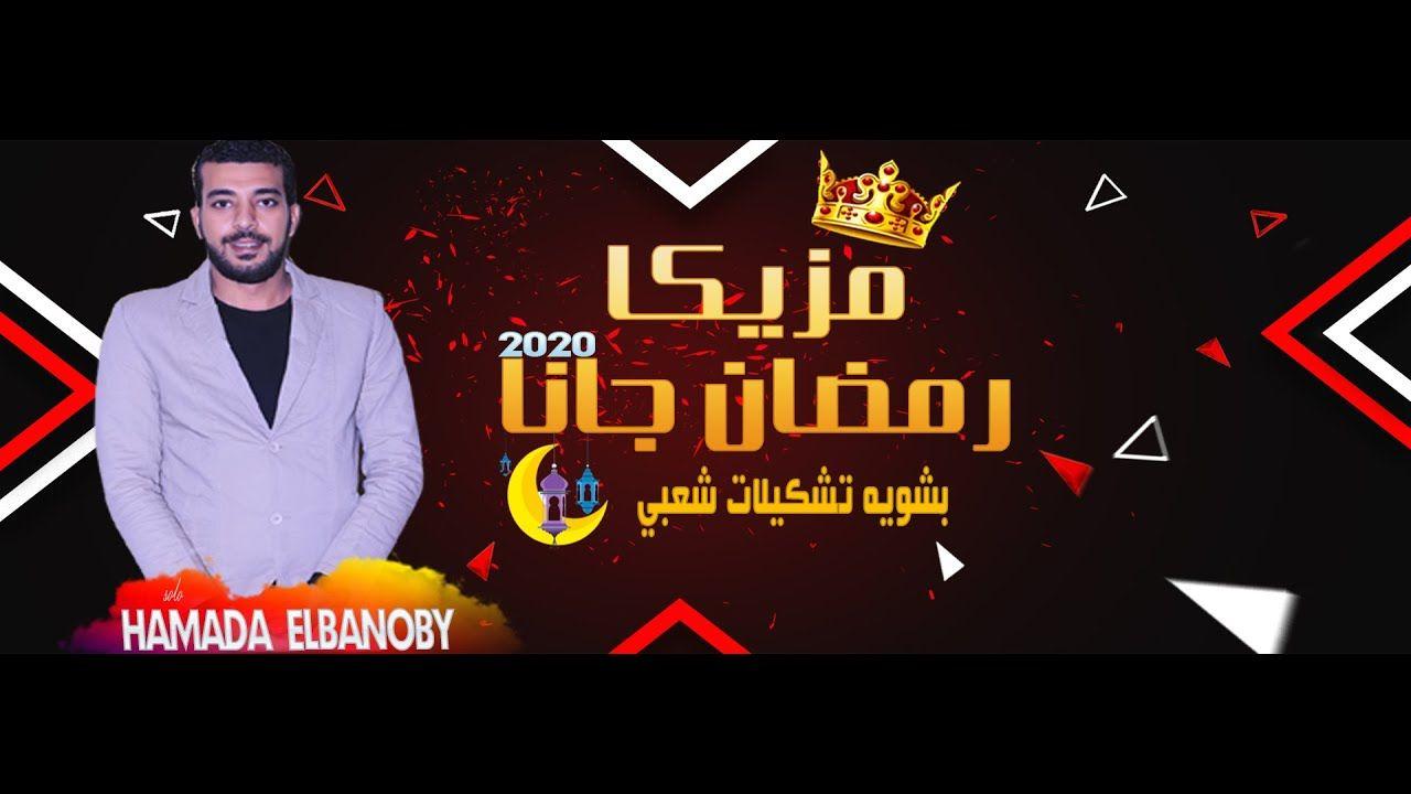 فيديو كليب مزيكا رمضان جانا بشويه تشكيلات شعبي 2020 صولوهات حماده Ramadan Hamada Movie Posters