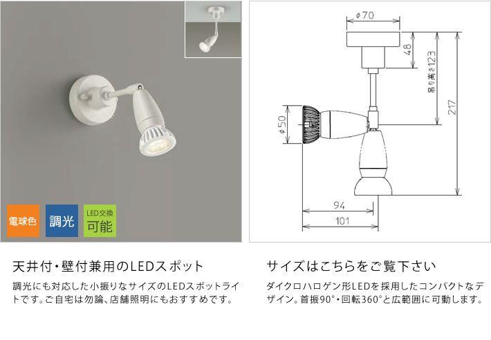 調光対応ledスポット 5 6w 中角 電球色 工事取付タイプ ホワイト