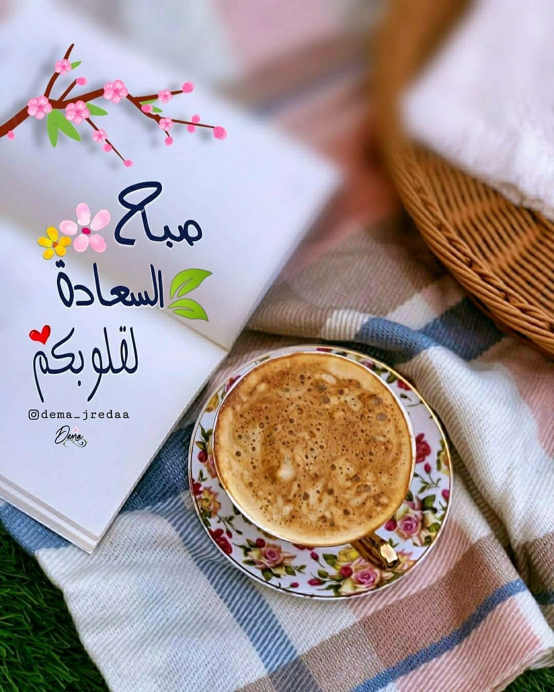 Pin By I Love U On صباحكم جميل كابتسامتكم Good Morning Greetings Good Morning Gif Morning Greeting