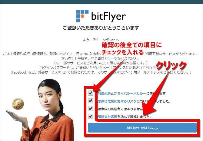 ビットコインの買い方を教えてください。 | 仮想通貨ビットコイン(Bitcoin)の購入/販売所/取引所【bitFlyer(ビットフライヤー)】