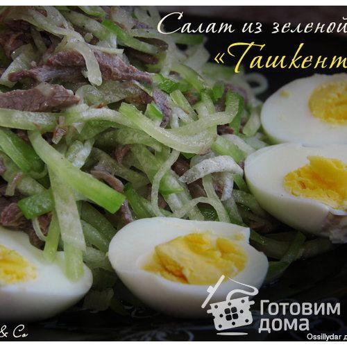 """Салат """"Ташкент"""". Из зеленой редьки и мяса - пошаговый ..."""