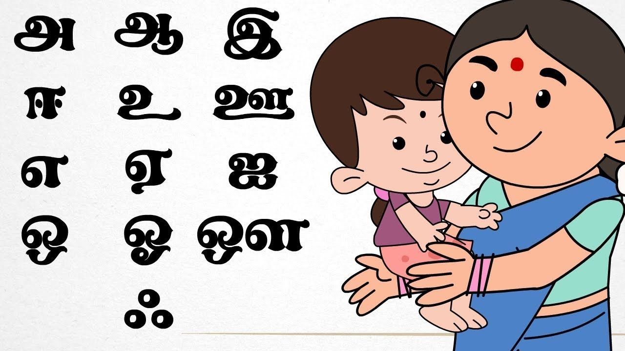 tamil letters HD Pe KG / LKG / UKG / STORIES /education