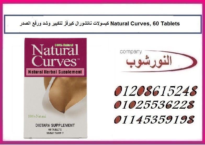 كبسولات ناتشورال كيرفز لتكبير وشد ورفع الصدر Natural Curves 60 Tablets Natural Curves Dietary Supplements Dietary
