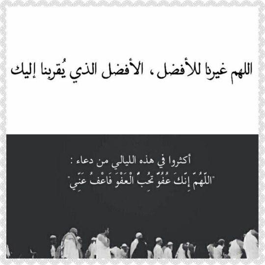 لا يفتر لسانك الليلة من اللهم إنك عفو تحب العفو فاعف عن ا Calligraphy Arabic Calligraphy Arabic