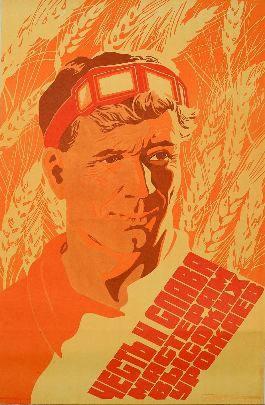 Картинки советские с призывами
