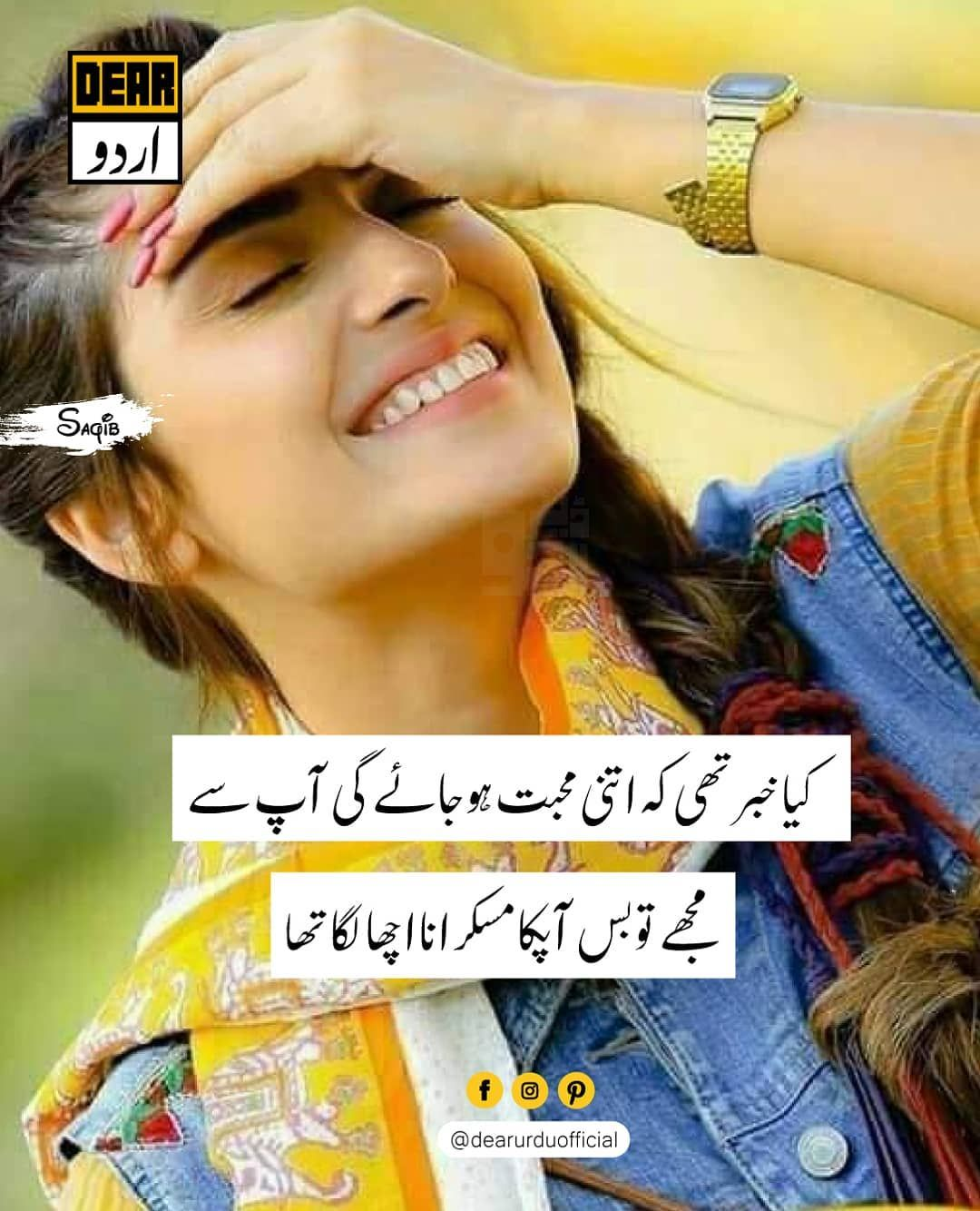 Image May Contain One Or More People And Text Funny Quotes In Urdu Love Poetry Images Beautiful Love Quotes
