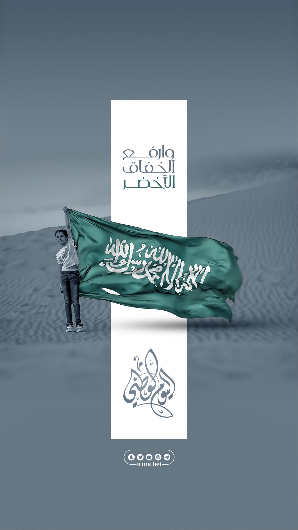 وارفع الخفاق الأخضر Saudi Arabia Culture National Day Saudi King Salman Saudi Arabia