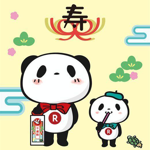 buta@お買いものパンダ(楽天パンダ) (@okaimono_panda)   Twitter