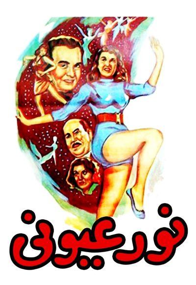نور عينى Http Www Icflix Com Ara Movie Nq0bvejw نور عينى نور عينى كارم محمود نعيمة عاكف حسين فوزي فيلم مصري في Black And White Movie Egypt Movie Movies