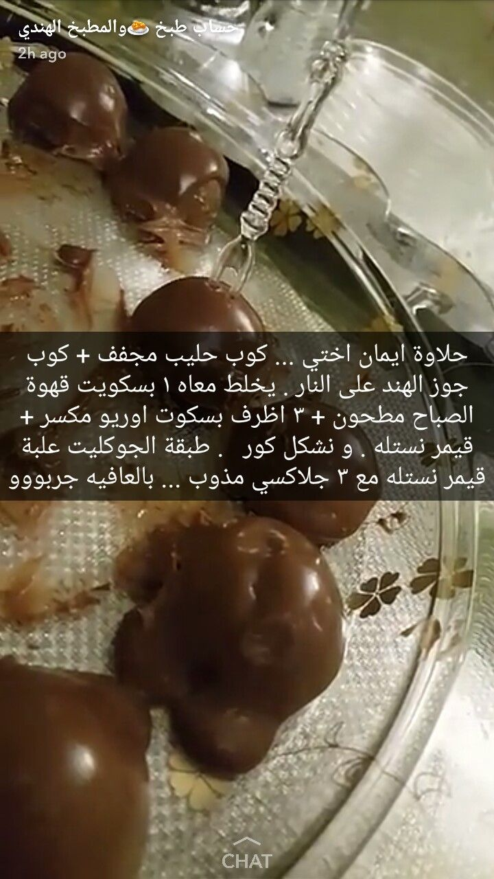 Pin By Nahed On حلويات Food Desserts Pudding