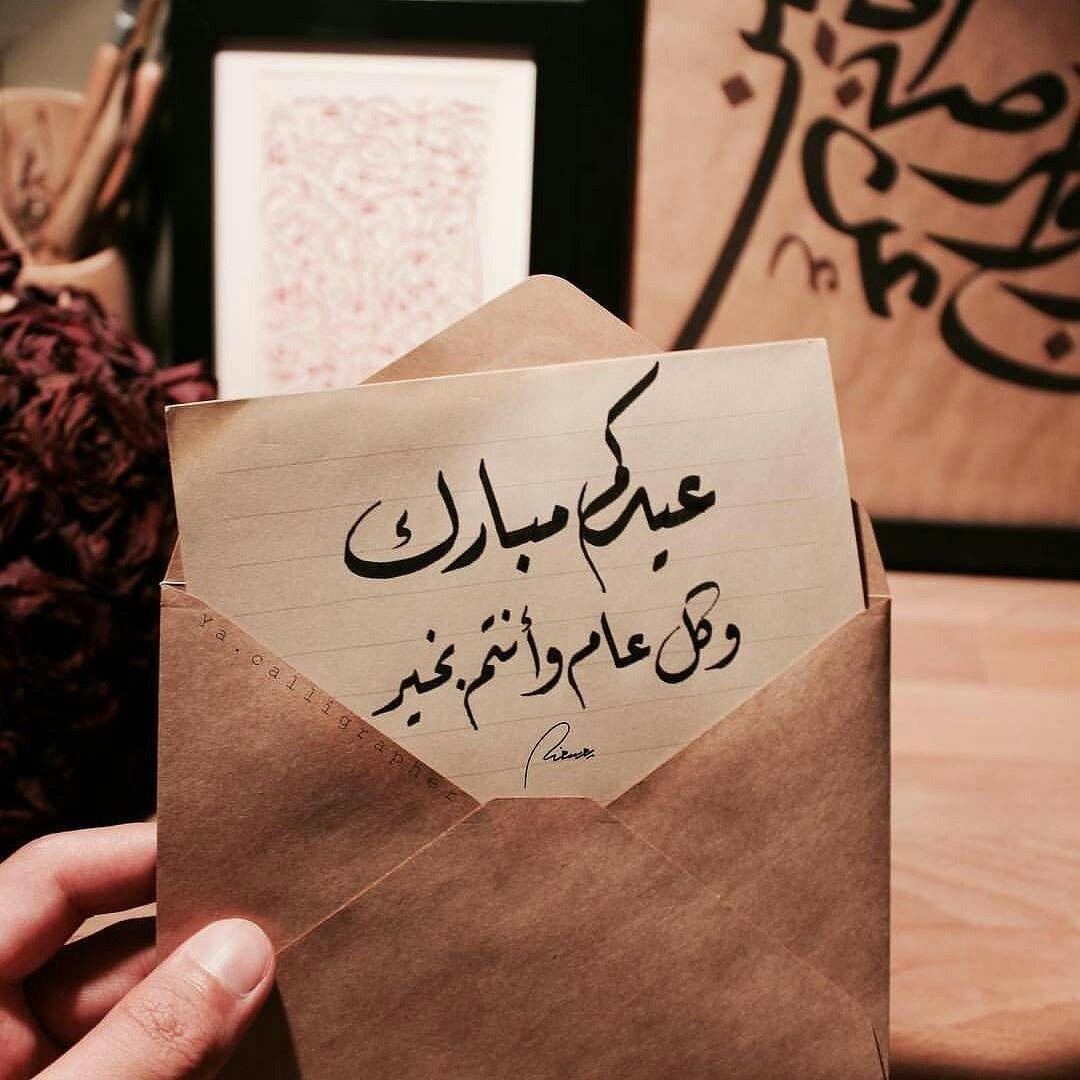 Pin By Mahosh On Huma Eid Mubarak Greetings Funny Arabic Quotes Feelings Words