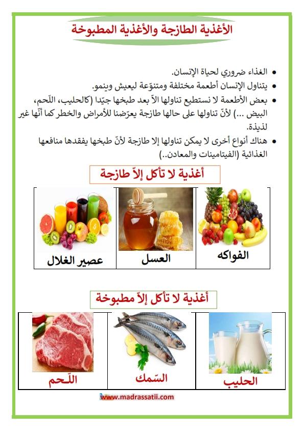 الأغذية الطازجة والأغذية المطبوخة موقع مدرستي In 2021 Wgw