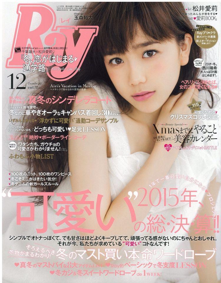 女性ファッション雑誌「Ray」 11月号 モデル体型ボディメイク