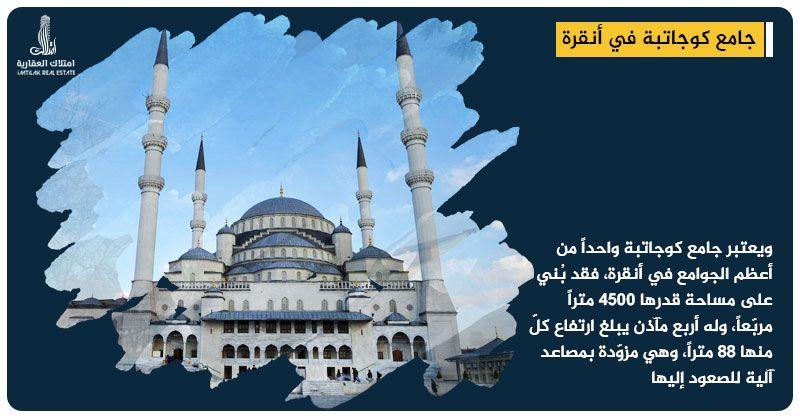 تعرف على مسجد كوجا تبه في انقرة Landmarks Taj Mahal Travel