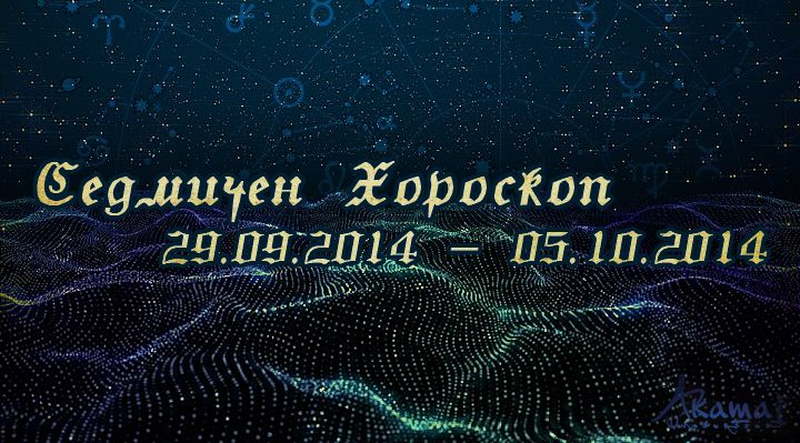 Хороскоп за 29.09-05.10 2014 г.