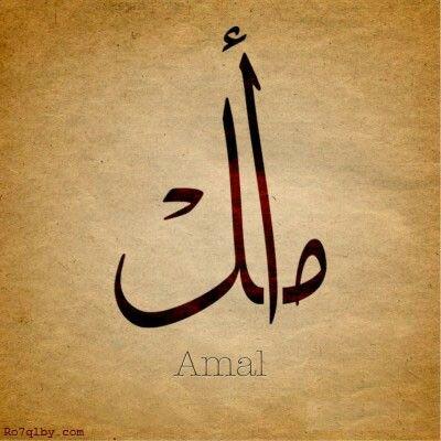 Amal Name Arabic Calligraphy Pinterest