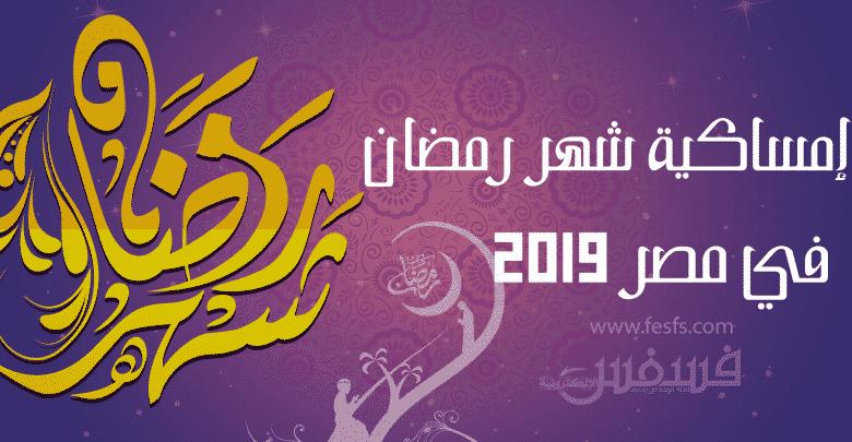 Https Www Fesfs Com 30185 إمساكية شهر مضان 1440 هـ في مصر جدول تقويم إمساكية شهر رمضان 2019 في مدن مصر Neon Signs School Logos Cal Logo