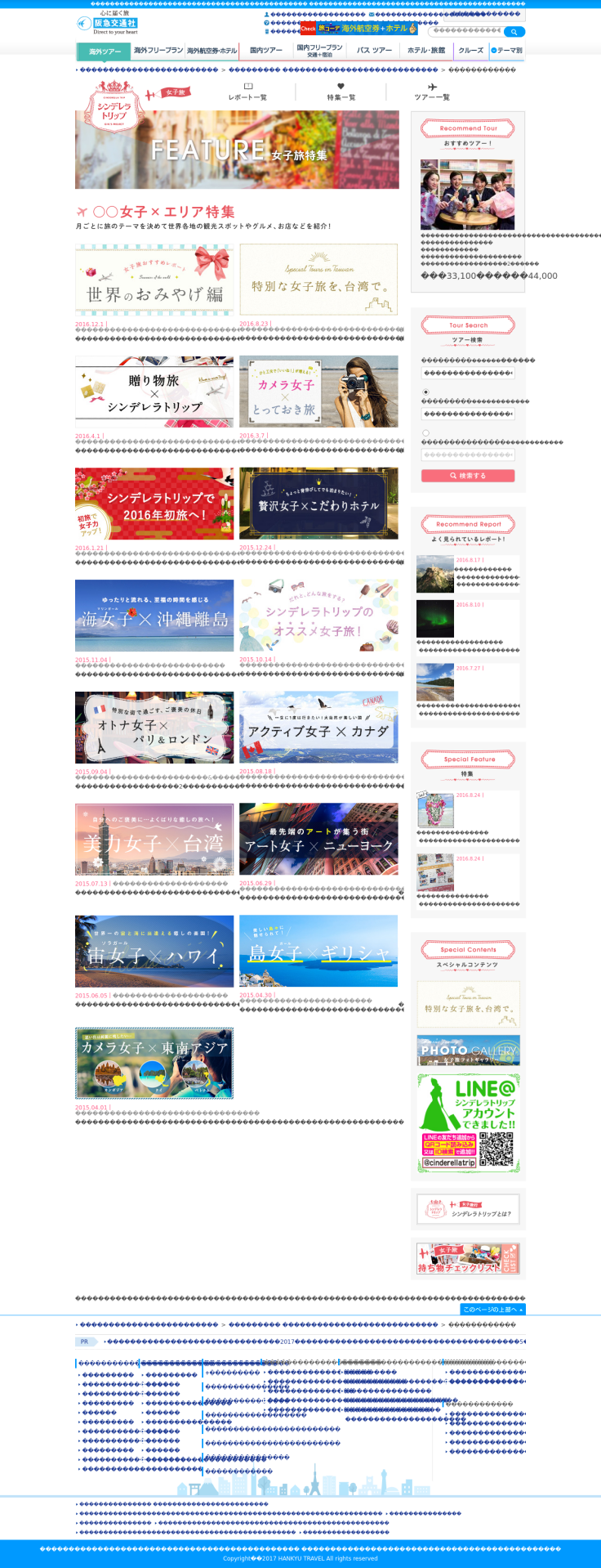 Website'http%3A%2F%2Fwww.hankyu-travel.com%2Fjyoshitabi%2Ffeature%2F' snapped on Page2images!
