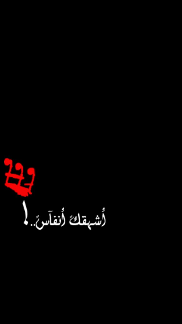 الراء لو تحـذف من الورد باقي الود ودي اشهقـك بين الانفـاس والعين لو تحـذف من الدمع باقي دم بعرقي ممتلي شوق واحساس Calligraphy Arabic Calligraphy Art