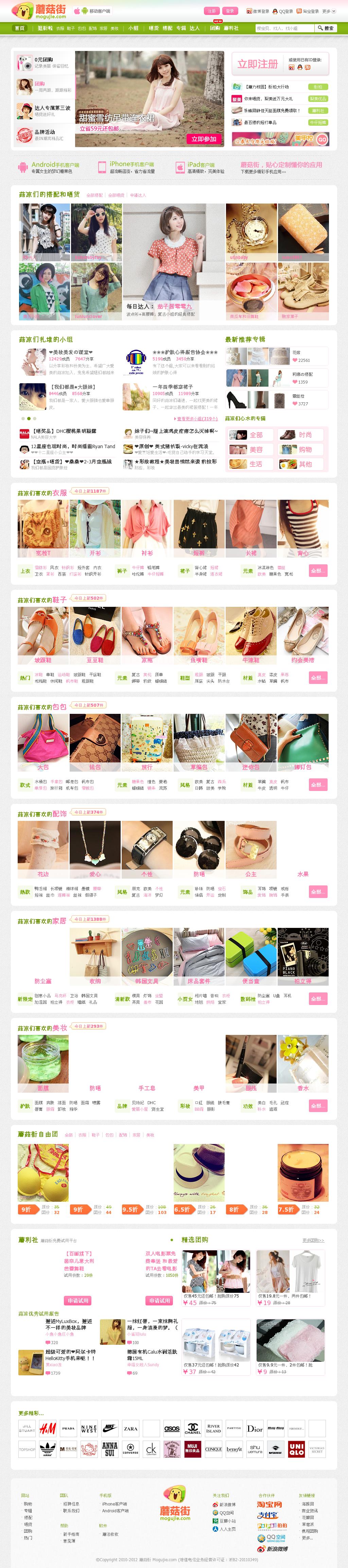 Chinese Pinterest Clone: Mogujie,