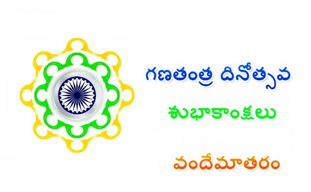 best republic day wishes images telugu republic day images  short essay on republic day 2016 quotes on quotes 2016 essay republic short day persuasive speech on organ donation essays yale narrative essay guide books