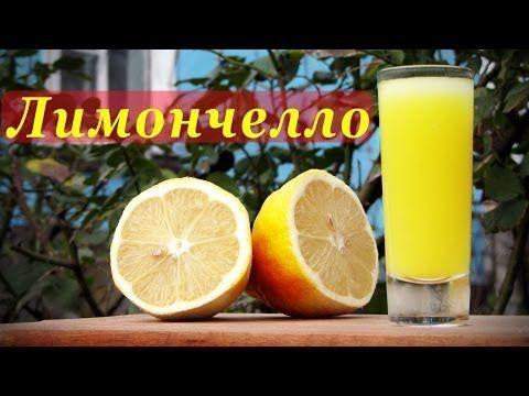 рецепт коктейля лимончелло в домашних условиях