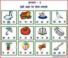 Image result for hindi worksheets for grade 1 free printable ...