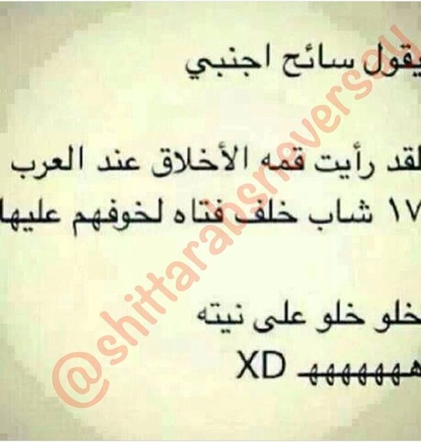 Pin By Bayan On أشياء طريفة Jokes Quotes Funny Quotes Funny Phrases