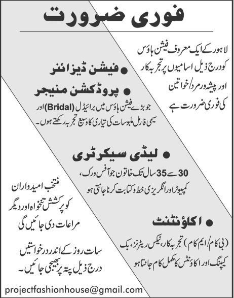 Production Manager Lady Secretary Accountant Jobs In Lahore
