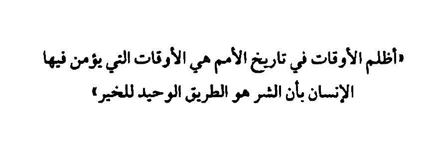 رواية تراب الماس لـ احمد مراد اقتباس من كتاب الجمعيات السرية لـعلى أدهم Quran Quotes Quotes Beautiful Words