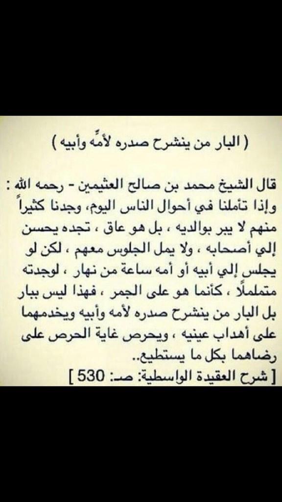 أقوال السلف On Twitter Words Quotes Quotes Islam