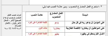 نماذج اسئلة اختبار الفترة الثالثه لغتي الجميله سادس ابتدائى الفصل ثاني