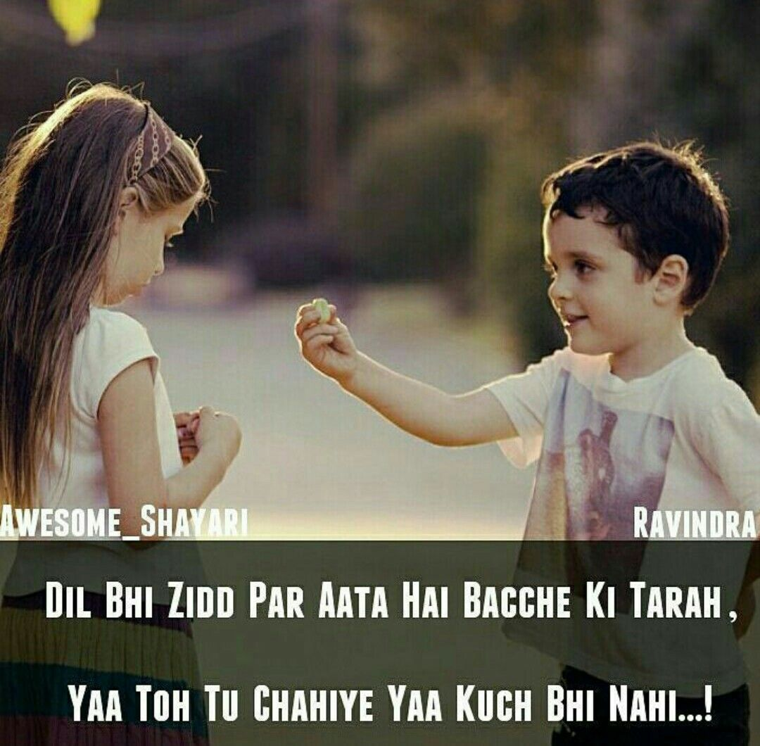 Aaj Be Wo Mere Zidd Hai Cute Love Couple Cute Baby Couple Funny Quotes