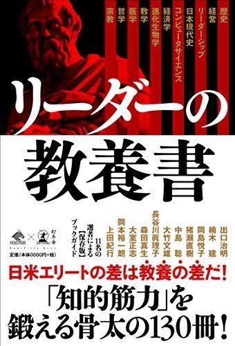 リーダーの教養書 (News Picks Book)   出口 治明 https://www.amazon.co.jp/dp/4344031075/ref=cm_sw_r_pi_dp_x_d0PazbSDPBY23