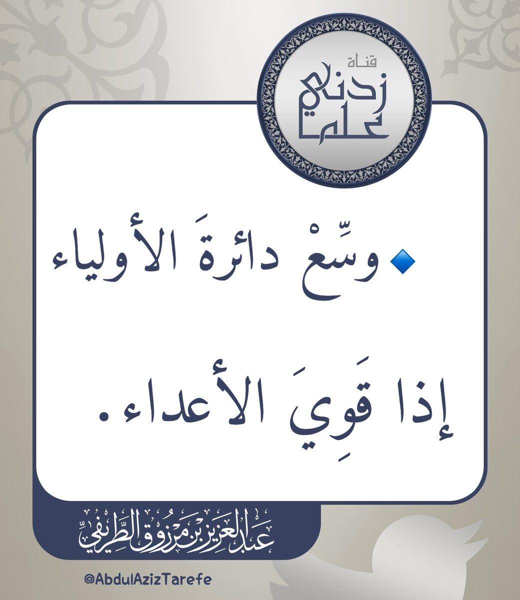 قناة زدني علم ا On Twitter Quran Quotes Love Islamic Quotes Quran Islamic Quotes