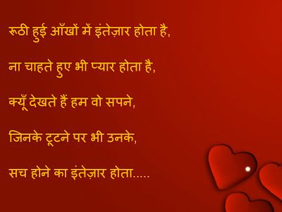 Shayari Hi Love Messages For Girlfriend In Hindi Images