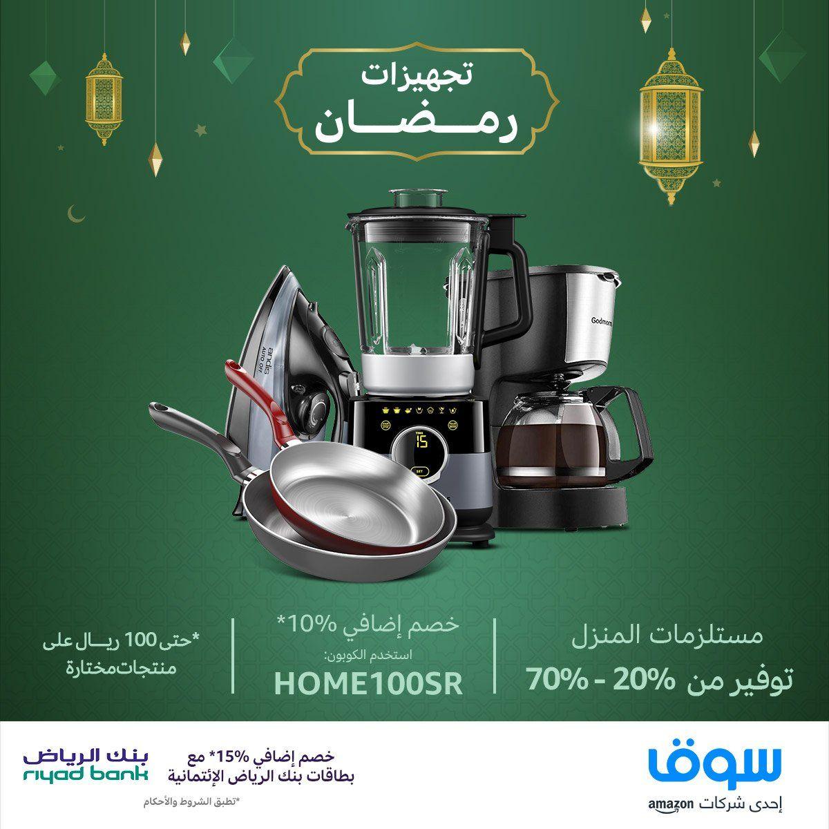 تجهيزات رمضان كوبون خصم إضافي 10 على مستلزمات المنزل والمطبخ Home100sr تسوق من هنا Baby Shop 10 Things Cup