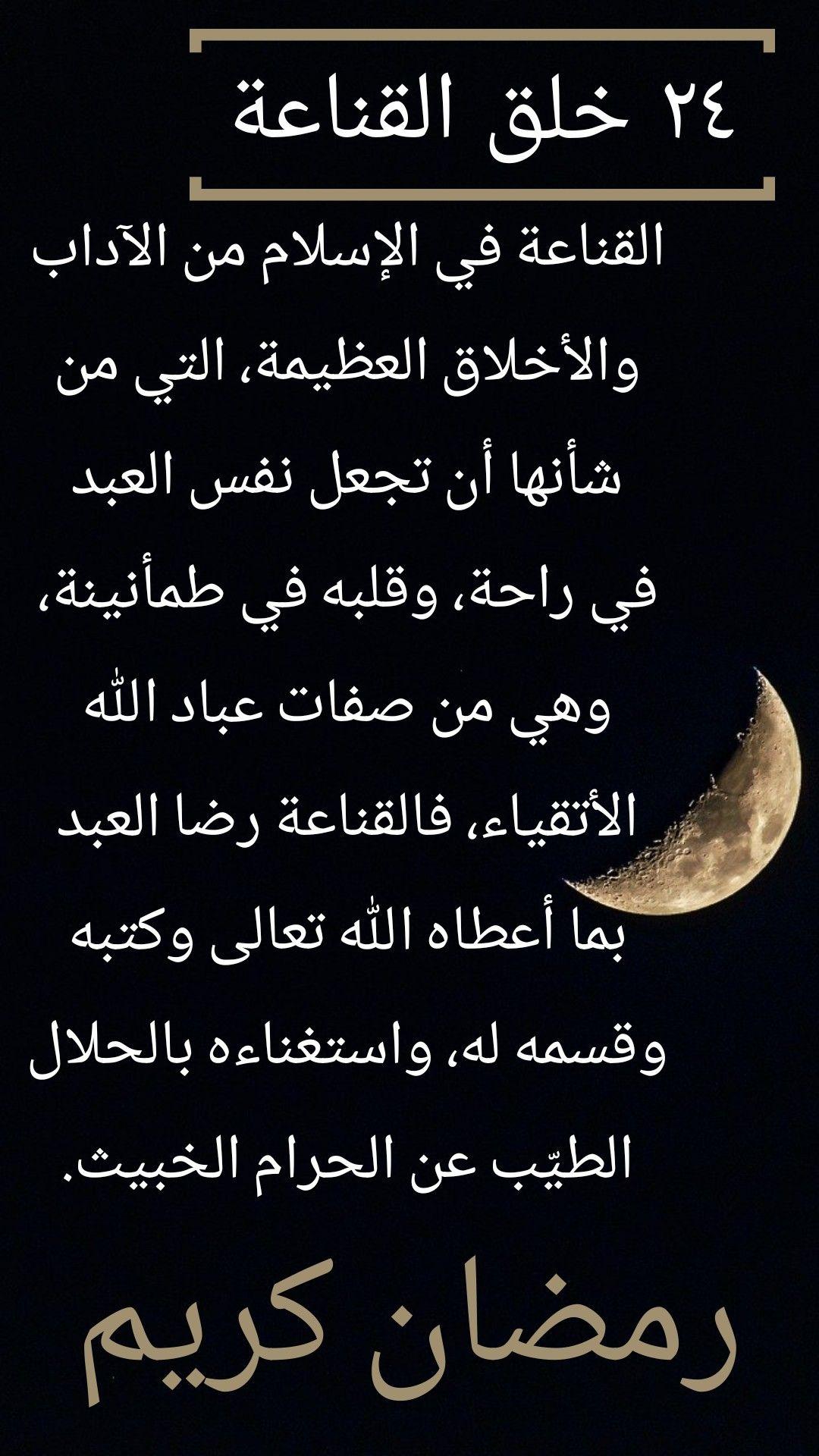 القناعة Movie Posters Calligraphy Arabic Calligraphy