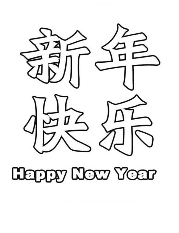chinese new year characters coloring page