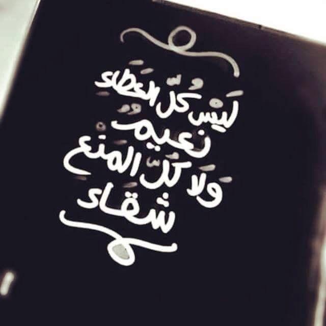 ليس كل العطاء نعيم Arabic Arabic Calligraphy Words