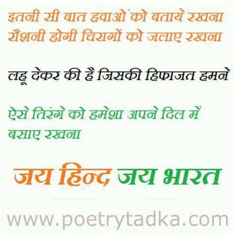 Happy Republic Day Quotes 2019 In Hindi English Telugu Tamil