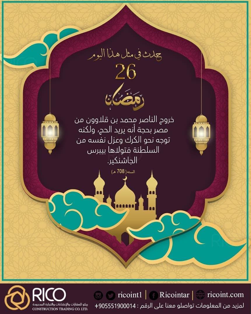 حدث في مثل هذا اليوم 26 رمضان شركة ريكو للعقارات والإنشاءات والتجارة المحدودة Rico Construction Trading Co Ltd عنوان Libya Tunis Morroco