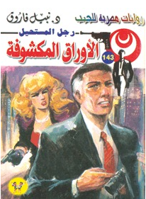 أفضل روايات جيب رجل المستحيل د نبيل فاروق Novels To Read Arabic Books Books