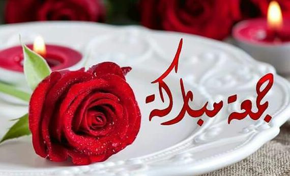 صور ادعية ليوم الجمعة لحن الحياه Food Desserts Cake