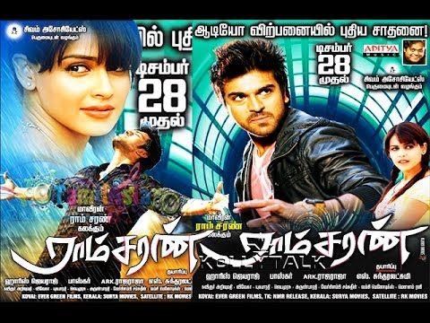 Ram tamil full movie