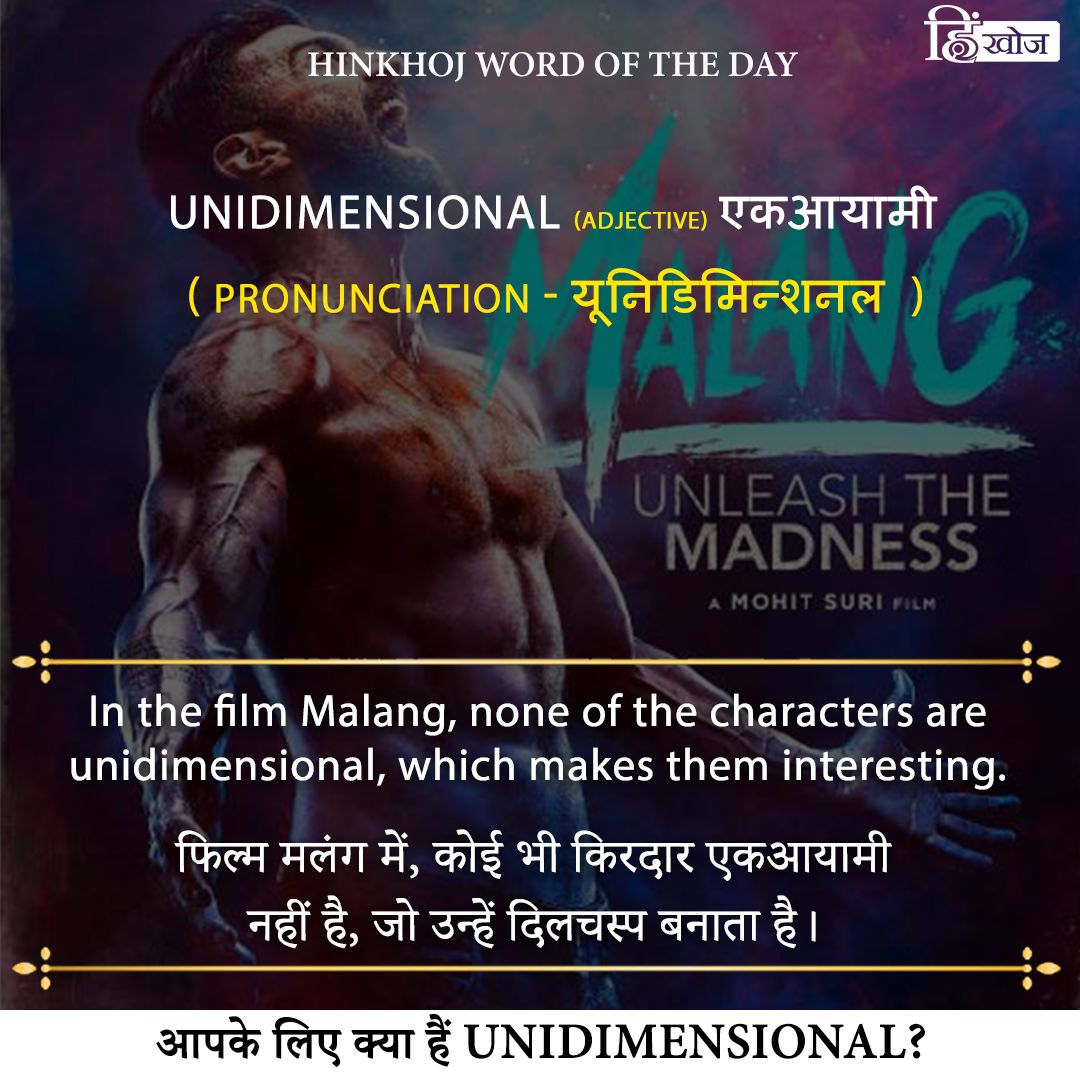 Hinkhoj Word Of The Day Unidimensional In 2020 Words Word Of The Day Day