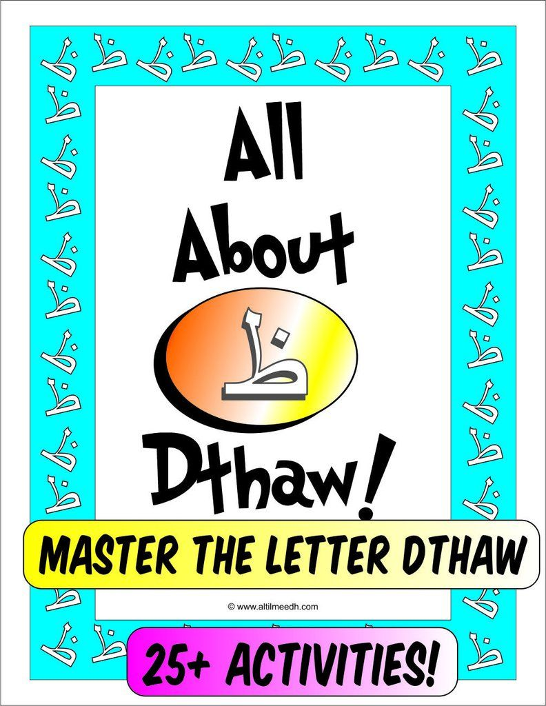 All About Dthaw Activity Book