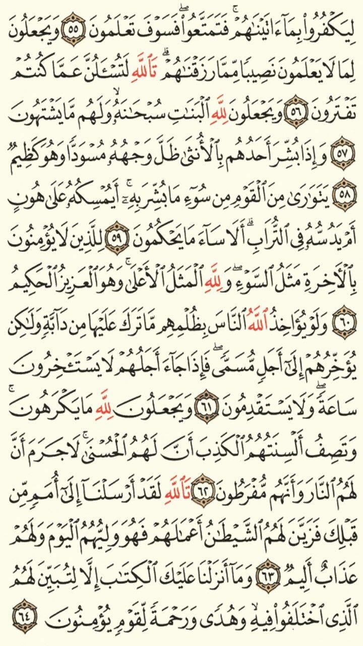 سورة النحل الجزء الرابع عشر الصفحة 273 Quran Verses Verses Bullet Journal