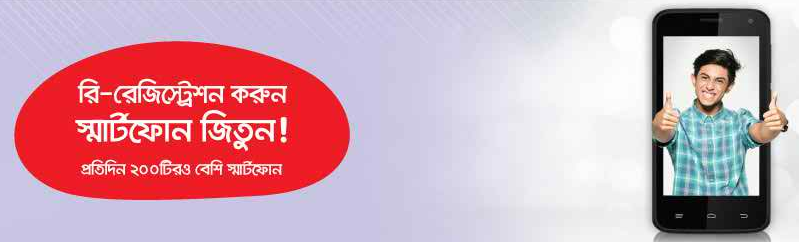 Welcome to Airtel Free Smartphone offer 2016 on the Biometric SIM